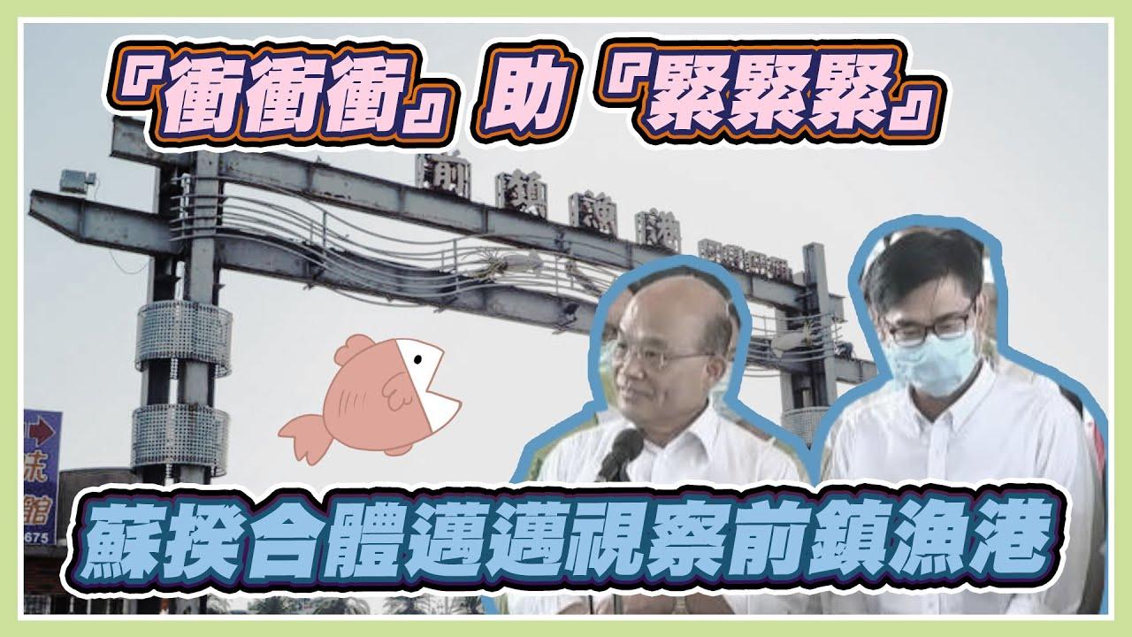蘇貞昌、陳其邁視察前鎮漁港 接受媒體聯訪|三立新聞網 SETN.com