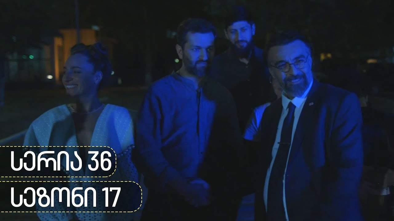 Chemi Colis Daqalebi - serie 36 season 17
