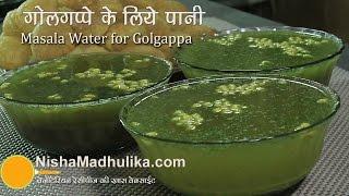 Pani Puri Ka Pani   गोलगप्पा का पानी बनाने की विधि   Pani Poori Ka Meetha Pani