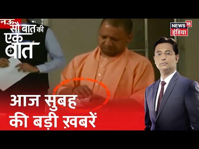 Sau Baat Ki Ek Baat | आज सुबह की बड़ी ख़बरें | March 28, 2020 | Kishore Ajwani