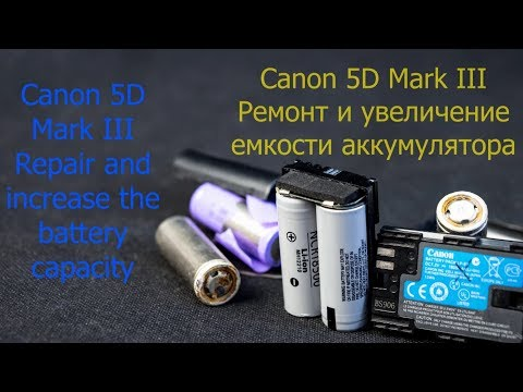 Canon 5D Mark III. Ремонт и увеличение емкости аккумулятора LP-E6