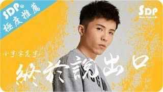 小宇(宋念宇) - 終於說出口「高音質 x 動態歌詞 Lyrics」♪ SDPMusic ♪