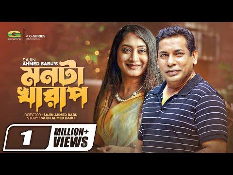 eid bangla natok 2019 monta kharap মনটা খা