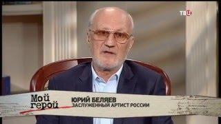 Юрий Беляев. Мой герой