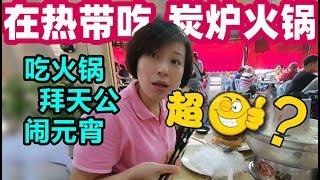 33中国人在大马生活:最有气氛海外过年地?活动太丰富,年味比国内还浓?【马来西亚槟城】