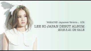 """LEE HI - """"BREATHE -Japanese Version-"""" M/V"""