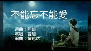《不能忘不能愛》演唱:曹越