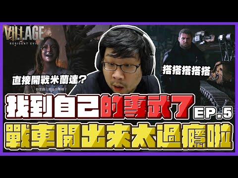 國動玩惡靈古堡8 無限子彈外掛開下去 無情開射