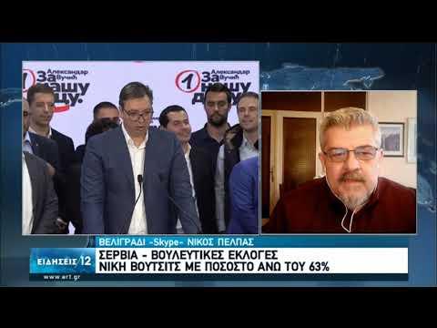 Σερβία: Συντριπτική νίκη με 63% για το κόμμα του Αλεξάνταρ Βούτσιτς | 22/06/2020 | ΕΡΤ