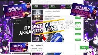 Проверка Магазина  - fort-shop.ru (АККАУНТЫ Fortnite ОТ 5 РУБЛЕЙ?!) (Не актуален обман)