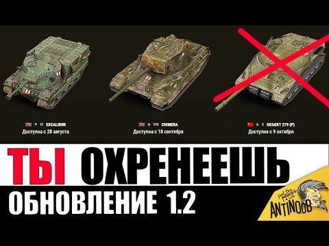 ПАТЧ 1.2 - ОСНОВНЫЕ ИЗМЕНЕНИЯ ЛБЗ 2.0 И НОВЫЕ КАРТЫ в World of Tanks