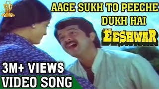Aage Sukh To Peeche Dukh Hai Video Song | Eeshwar Movie