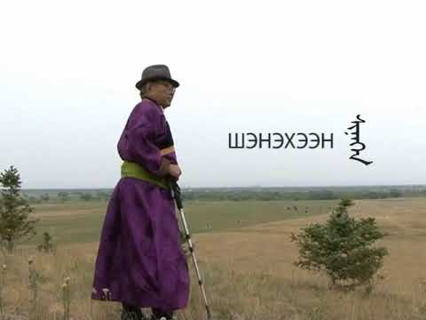 Внутренняя Монголия. Трилогия «Планета Шэнэхээн» (2011-2012)