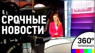 Дневные Новости 360 ТВ 16.08.2017. Последний выпуск 16.08.17