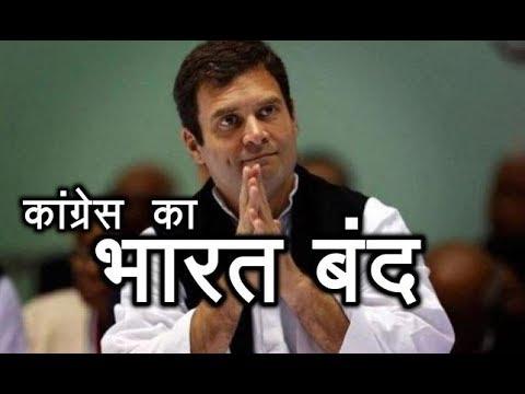 Super 6: Congress' Bharat Bandh Today   ABP News