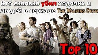 The Walking Dead - Кто сколько убил ходячих и людей в сериале The Walking Dead?
