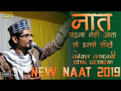 Koyal Lucknowi Naat 2019 | Shehre Taiba Tere Bazar Mahakte Honge 【New Updated】 From Bhawanand