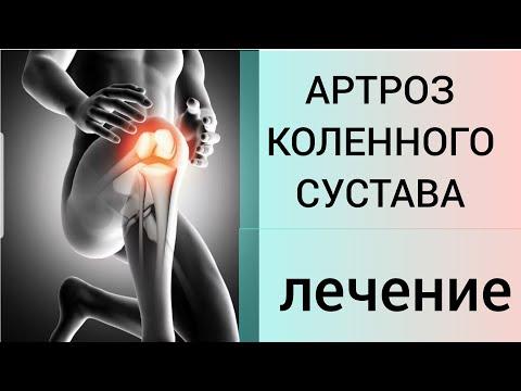 Артроз лечение болей в суставах