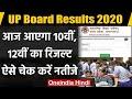 UP Board Result 2020: आज आएगा यूपी बोर्ड 10वीं 12वीं का रिजल्ट | वनइंडिया हिंदी