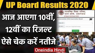 UP Board Result 2020: आज आएगा यूपी बोर्ड 10वीं 12वीं का रिजल्ट | वनइंडिया हिंदी - Download this Video in MP3, M4A, WEBM, MP4, 3GP