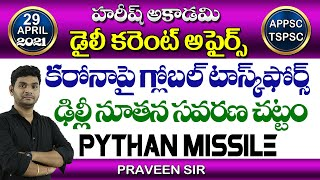 Daily Current Affairs in Telugu   29 APRIL 2021   Hareesh Academy   APPSC   TSPSC   Group2   SI-PC
