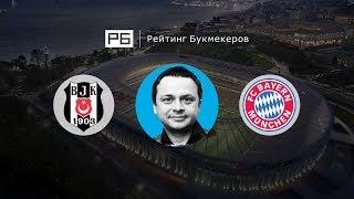 Прогноз Ильи Казакова: «Бешикташ» — «Бавария»
