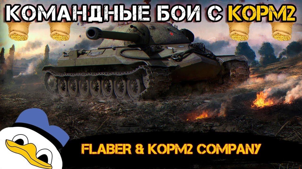 Командные Бои ● КОРМ-2 ● 100% WINRATE