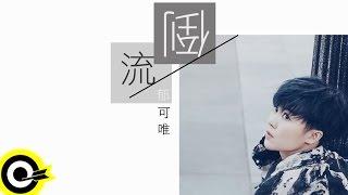 郁可唯 Yisa Yu【倒流 Revert】三立華劇《浮士å¾...