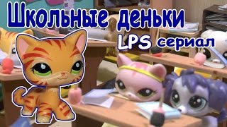 """LPS: Сериал """"Школьные деньки"""". (1 серия)."""
