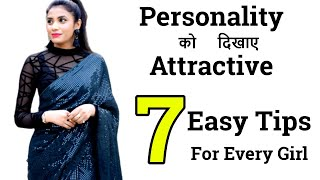 Attractive कैसे दिखे | 7 Easy Tips to look smart Instantly | Grooming Tips you must know | Aanchal