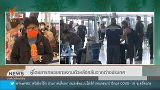 คนไทย 158 คน รายงานตัวสนามบินสุวรรณภูมิ 72 คน