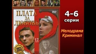Сериал Плата за любовь 4-6 серия Мелодрама,Криминал