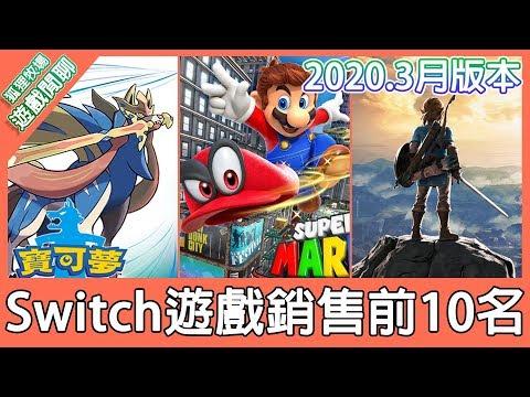 赤狐介紹Switch銷售量前10名的遊戲