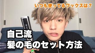 こんどうようぢの髪の毛のセット方法☆