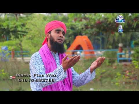 মা ফাতেমার নয়ন মনি   Maa Fatemar   Sayer Mo Ali Zinnah Kaderi   Music Plus Waz   Islamic Song
