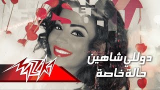 Hala Khassa - Dolly Shahine حالة خاصة - دوللى شاهين