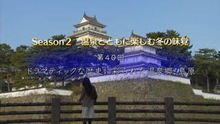 ドラマティックな歴史に彩られた温泉郷、島原長崎県観光