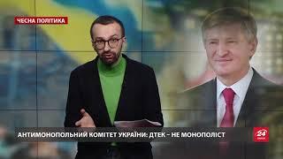 Як Бойко та Порошенко  створюють нові схеми для корупційного заробітку, Чесна політика