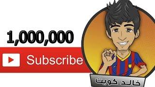 مليون مشترك : KhaledQ84Ever