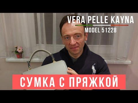 Обзор сумки Vera Pelle Kayna 51228