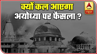 Know Reason Behind Sudden Announcement Of Ayodhya&39s Verdict Date | ABP
