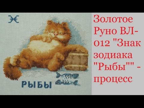 """Золотое Руно ВЛ-012 """"Знак зодиака """"Рыбы"""""""" - процесс"""