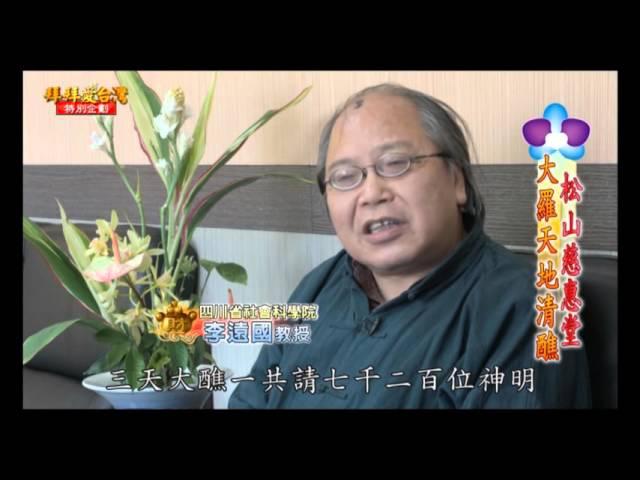 台北松山慈惠堂-大羅天地清醮-七醮十二壇-Part1