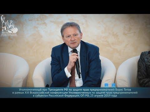 XIII Всероссийская конференция Уполномоченных по защите прав предпринимателей в субъектах РФ