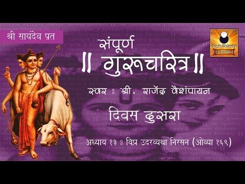 Shivlilamrut 11 Adhyay Pdf