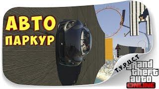 Обзор моей карты #TPCT AutoParkour XA 19 в GTA 5 Online