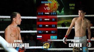 Леонид Малоземов (0-1) Россия VS Руслан Сариев (3-0) Казахстан