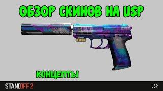 ОБЗОР СКИНОВ НА USP-S В STANDOFF 2 | КОНЦЕПТЫ