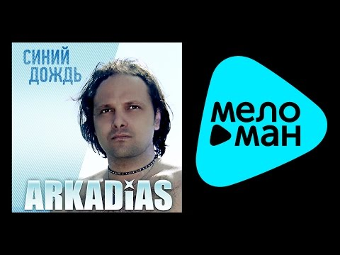 АРКАДИАС - СИНИЙ ДОЖДЬ