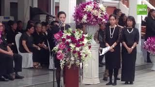 อ้อม พิยดา ขึ้นกล่าวคำอาลัยพ่อ เปี๊ยก พิศาล ทั้งน้ำตา | Thairath Online